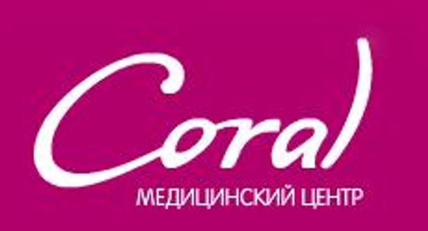 Corall медицинский центр