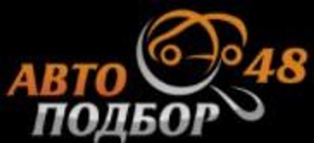 Автоподбор 48