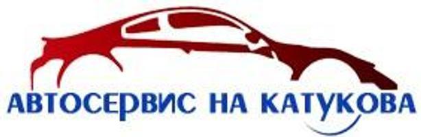 Автосервис на Катукова