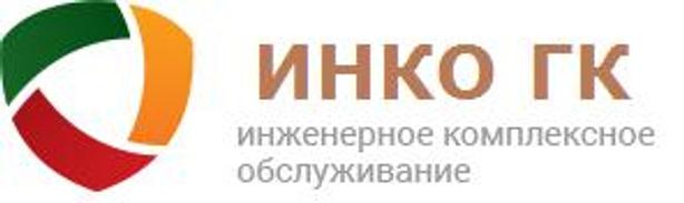 """ООО """"ИНКО ГК"""""""