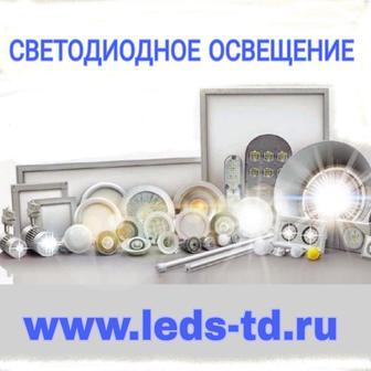 Светодиодный