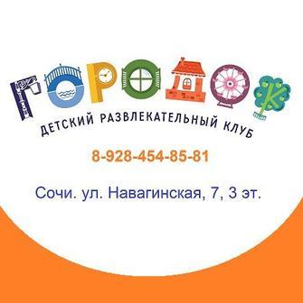 Детский развлекательный клуб ГОРОДОК