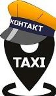 Таксомоторный парк Контакт