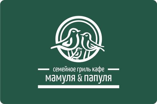 """Семейное гриль-кафе """"Мамуля&Папуля"""""""