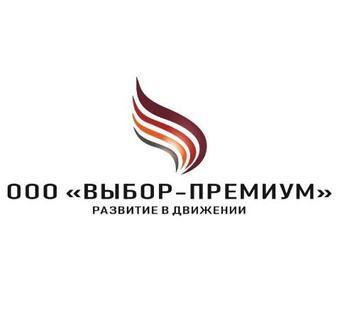 ВЫБОР-ПРЕМИУМ