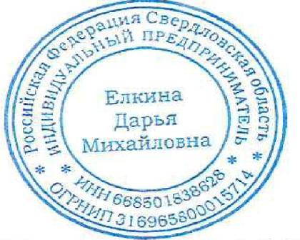 ИП Елкина Д.М.
