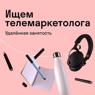 Оператор колл-центра (телемаркетолог)