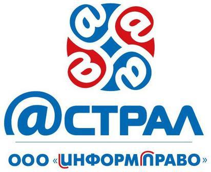 "ООО ""Информ-право"""