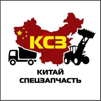 КИТ-СПЕЦЗАПЧАСТЬ, магазин запчастей для китайских грузовиков и спецтехники