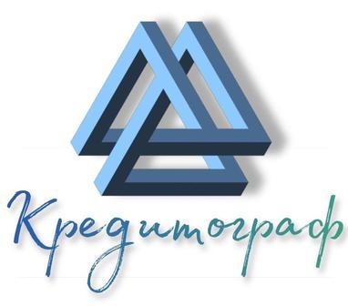 ГК Кредитограф