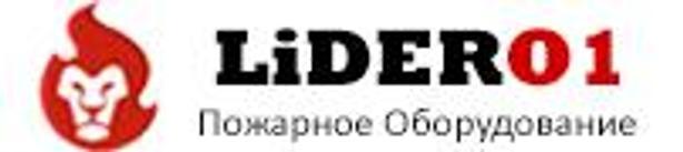 «ЛИДЕР01» - пожарное оборудование