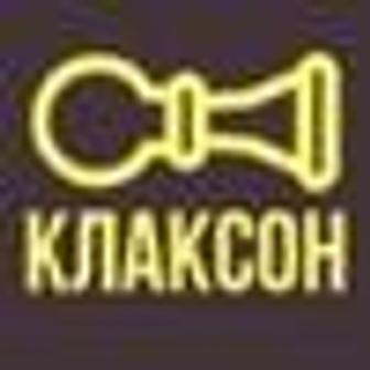 Клаксон, магазин автозапчастей, автозапчасти для иномарок