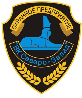 """ООО """"ОП """"ВК Северо-Запад"""""""