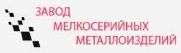Завод мелкосерийных металлоизделий (ООО НМ)