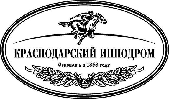 ООО Краснодарский ипподром