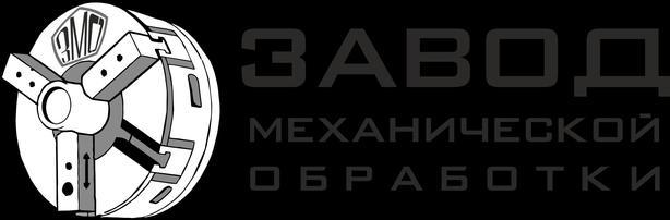 """ООО""""Завод Механической Обработки"""""""