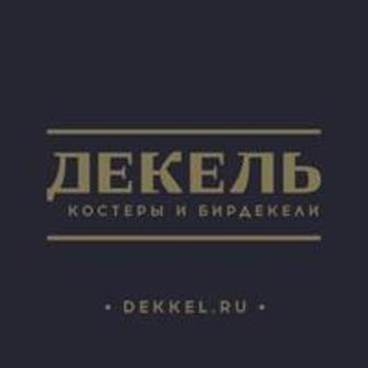 Декель, мастерская высокой печати и дизайна