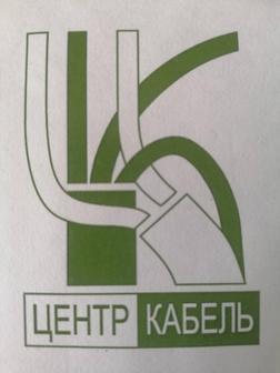 "ООО ""ЦЕНТРКАБЕЛЬ"""