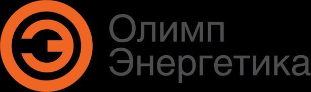 Олимп ЭнергопромСтрой