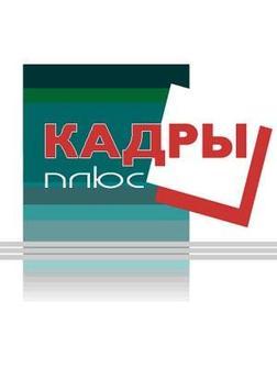 """ООО """" Центр """" Кадры Плюс"""""""