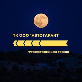 "ТК ООО ""Автогарант"""