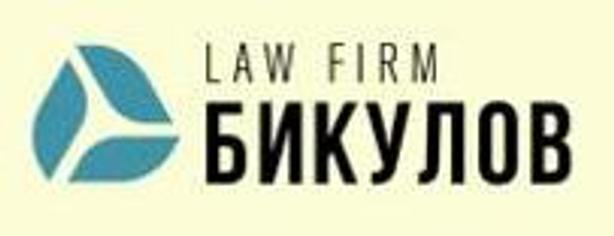 Адвокатский кабинет Бикулов Р.Ф.