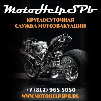Мотоэвакуатор MotoHelpSPb