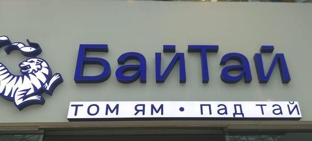 ООО РЕСТОМАРКЕТ РЕСТОРАН БАЙТАЙ
