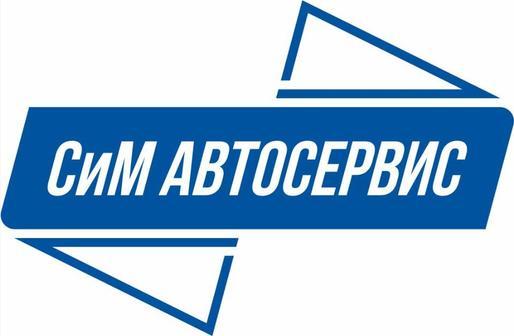 "ООО ""СиМ Автосервис"""