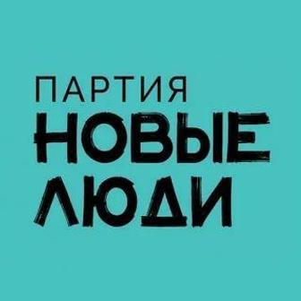 Региональное отделение партии «Новые люди» в г. Санкт-Петербурге