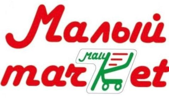 "ООО ""Малый Маркет"""