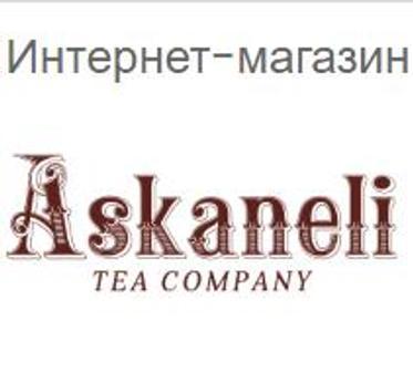 Интернет-магазин «Чайная компания Askaneli»