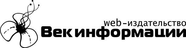 """ООО """"Век информации"""""""