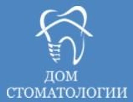 Дом Стоматологии