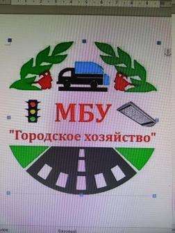 """МБУ """"Городское хозяйство"""""""