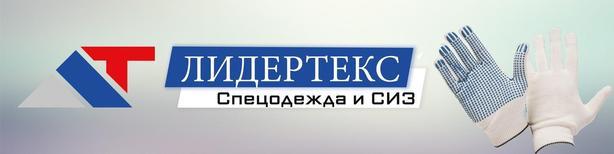 ГК ЛидерТекс