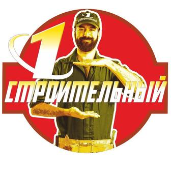 1Строительный - Дмитров