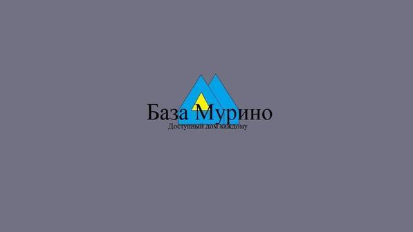 """ООО""""База Мурино"""""""