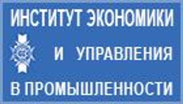 Институт экономики и управления в промышленности