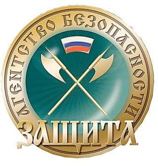"ООО ""Агентство безопасности ""ЗАЩИТА"""