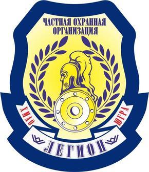 Частная охранная организация Легион