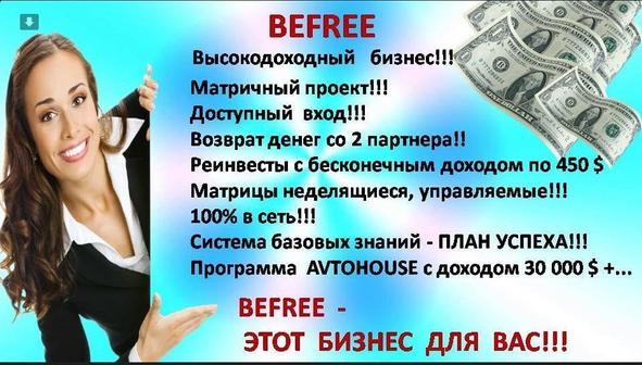BEFREE  - формула успеха