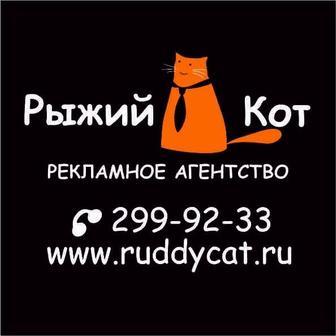 "BTL-агентство ""Рыжий кот"""