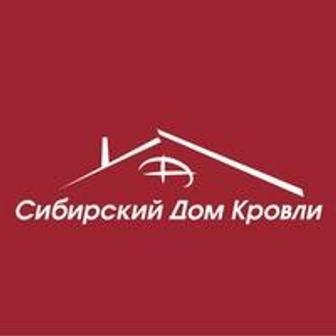 Сибирский Дом Кровли