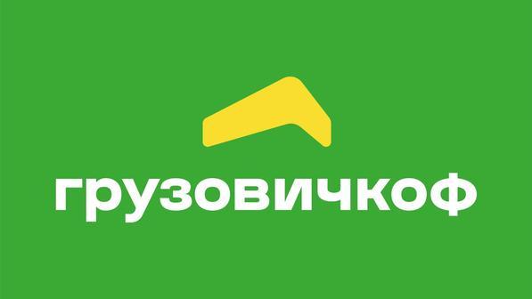 ООО «ГрузовичкоФ»
