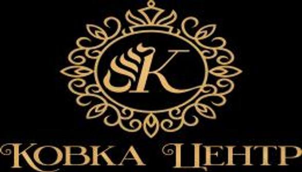 Ковка-центр