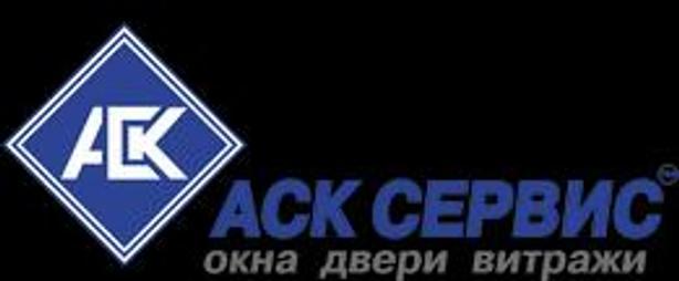 АСК СЕРВИС