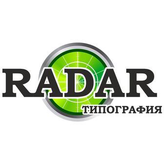 типография Радар