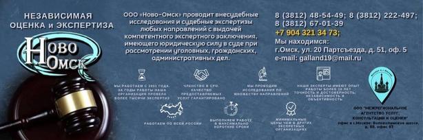 """ООО""""НОВО-ОМСК"""""""