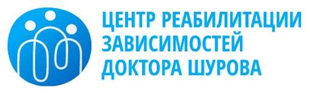 Центр реабилитации зависимостей доктора Шурова